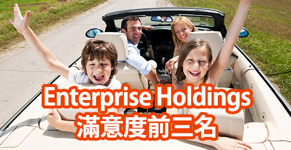 Enterprise Holdings 滿意度前三名